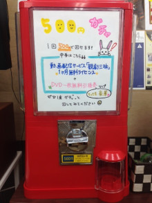 500円ガチャ