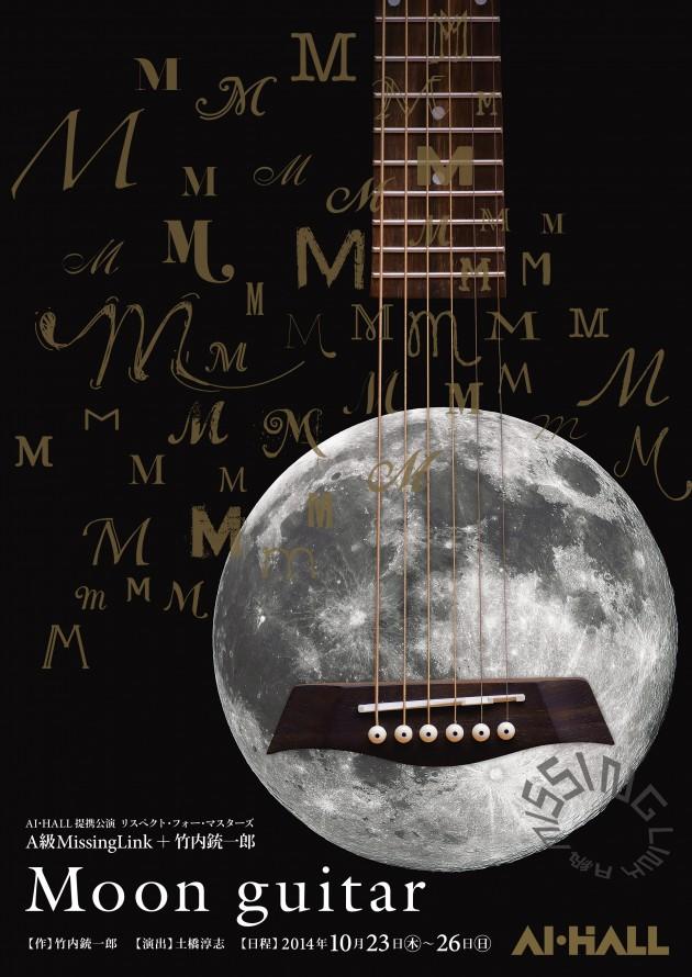 moon_guitar04_a-1-630x890