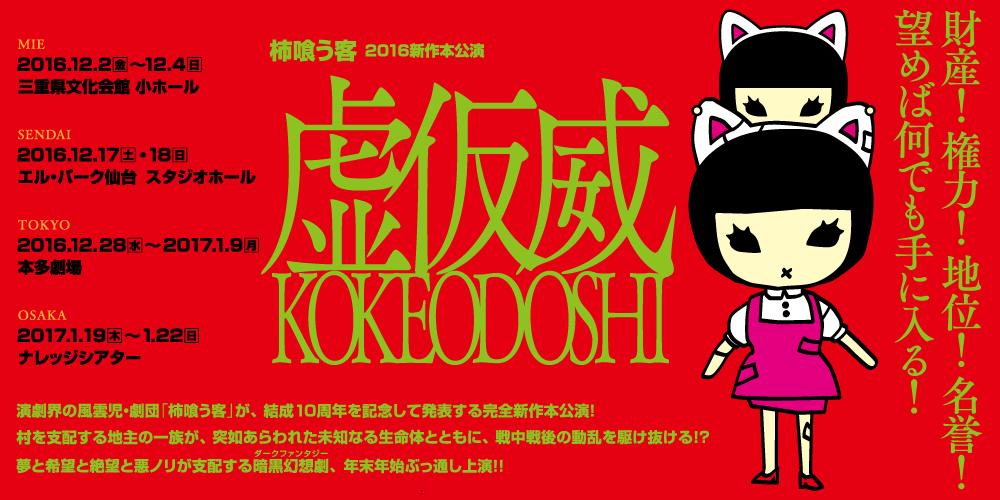 kokeodoshi