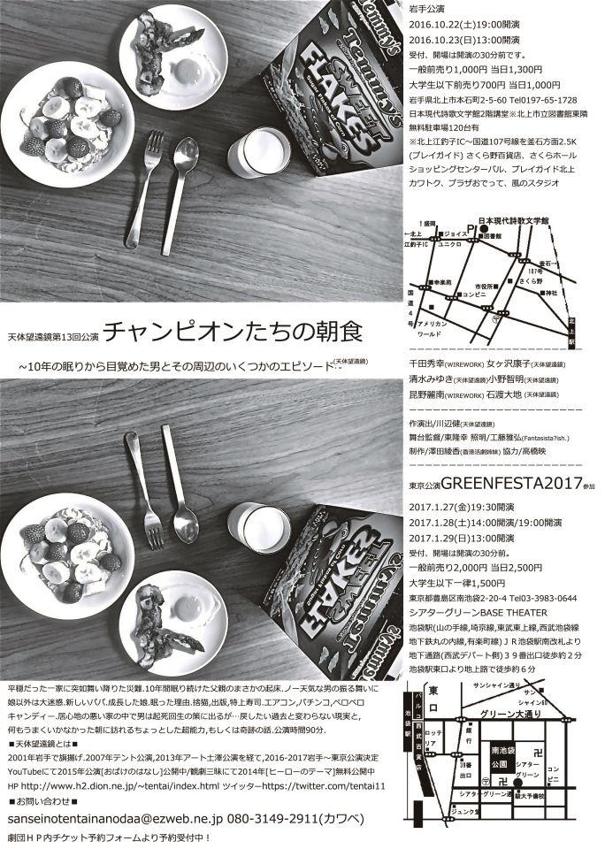 flyer2_32