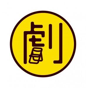 観劇三昧-293x300-1-293x300