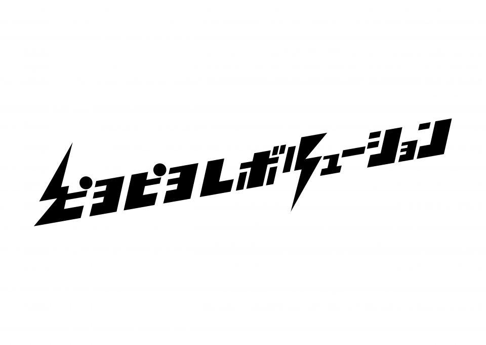 piyorevo_logo-01