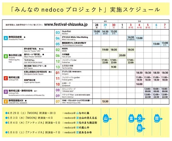 schedule2017_2r-600x493