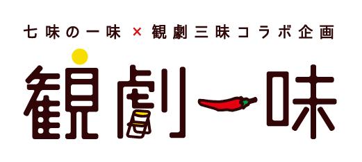 観劇一味ロゴ-1