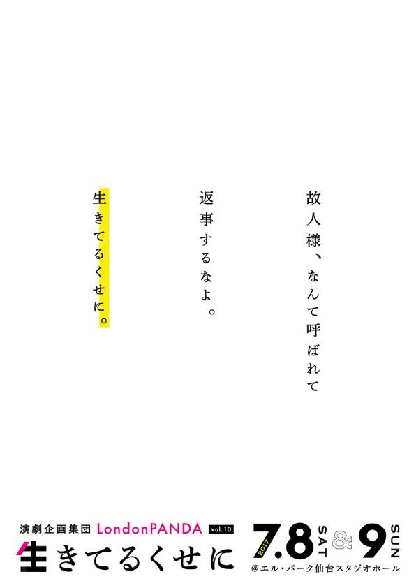1707_ikiteru_a-1