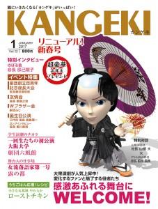 kangeki201701