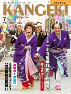 kangeki201707