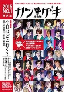 kangeki_201512