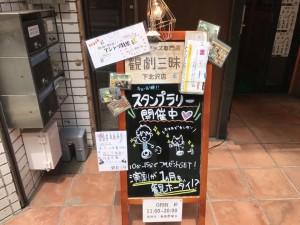 【PR記事】最短10分でプレゼントGET!下北沢でスタンプラリー『シモキタトライアングル』で楽しみながら街歩き