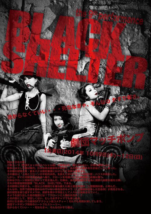 09-blackshelter-01