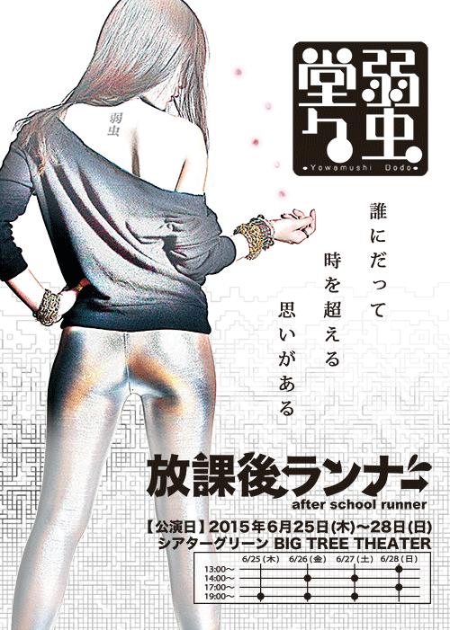 10-yowamushi-01