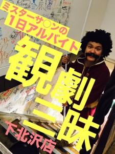 ミスターサ〇ン、観劇三昧下北沢店で一日アルバイトをするの巻。