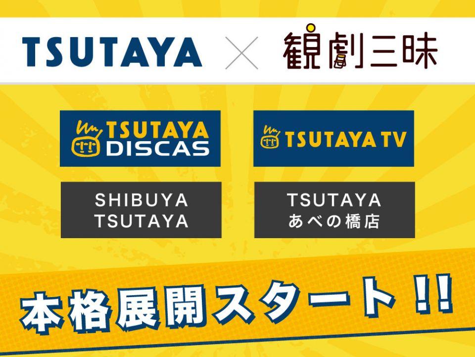 TSUTAYA協業
