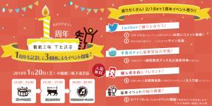 【年イチ観劇三昧】おかげさまで下北沢店一周年!㊗