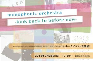 【イベントレポート】monophonic orchestra -look back to before now-【月イチ観劇三昧】