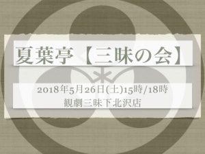 5月といえば? 月イチ観劇三昧:<夏葉亭【三昧の会】>[2018年5月26日(土)]