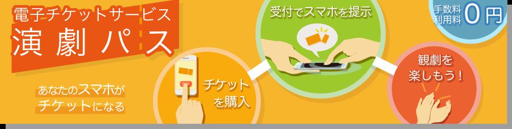 電子チケットサービス【演劇パス】