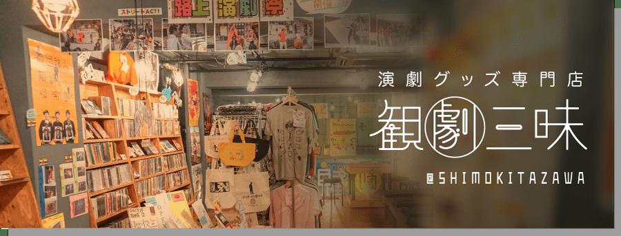 観劇三昧日本橋店・下北沢店