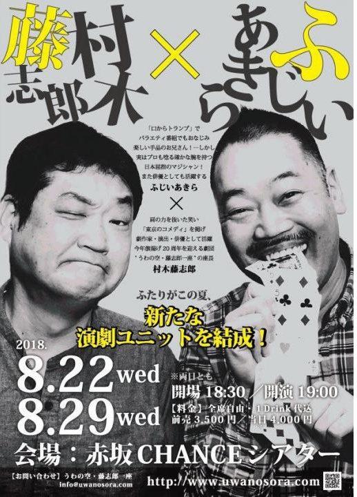 うわの空・藤志郎一座   演劇ボ...